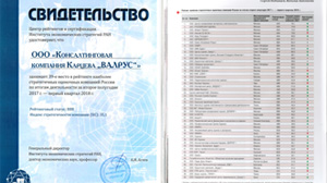 Valrus in the rating of the most strategic appraisal companies in Russia