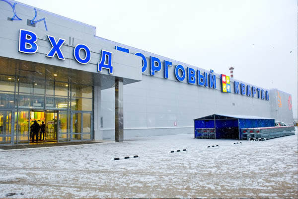 Valuation of Retail Property 'Torgoviy Kvartal' in Kaluga