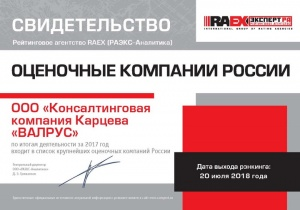 Valrus Ltd. among the Top-100 appraisal companies of Russia according to RAEX