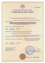 Principal State Registration Number certificate