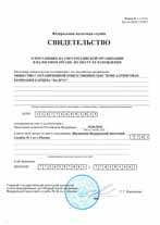Taxpayer Identification Number certificate